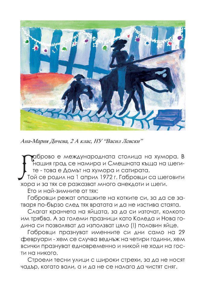 """Снежно Габрово за деца"", автор Момчил Цонев"