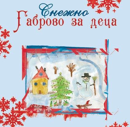 """""""Снежно Габрово за деца"""", автор Момчил Цонев, част от поредицата """"Габрово - живият град"""""""