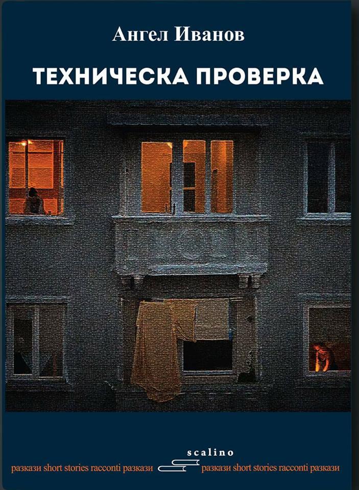 """""""Техническа проверка"""". Автор: Ангел Иванов"""
