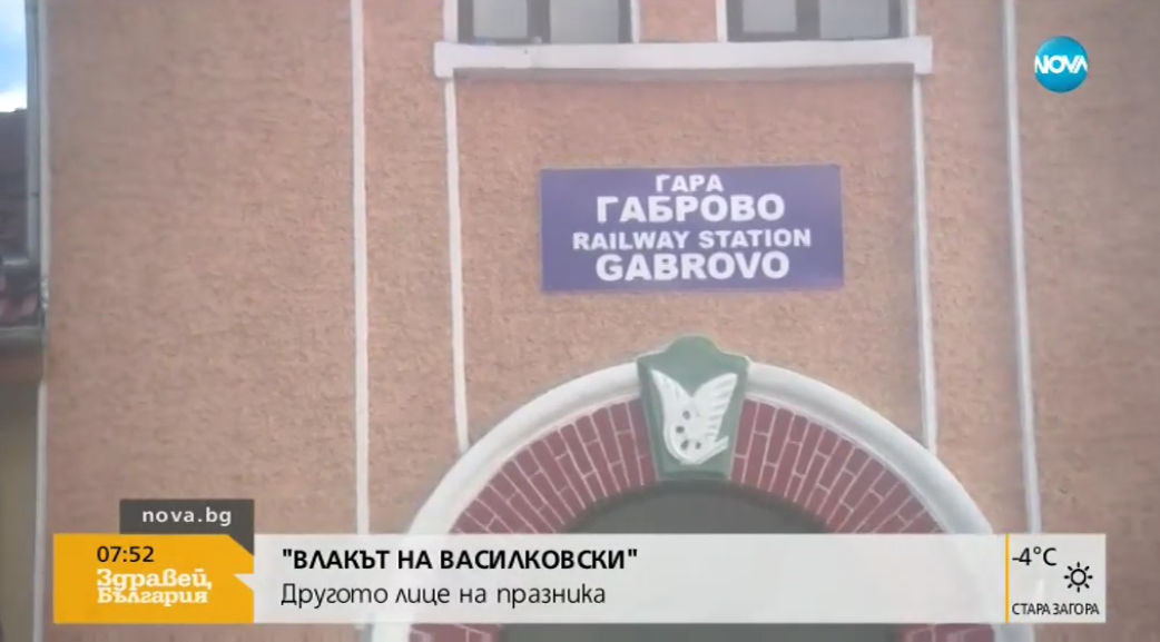 """""""Влакът на Василковски"""" по Нова телевизия"""