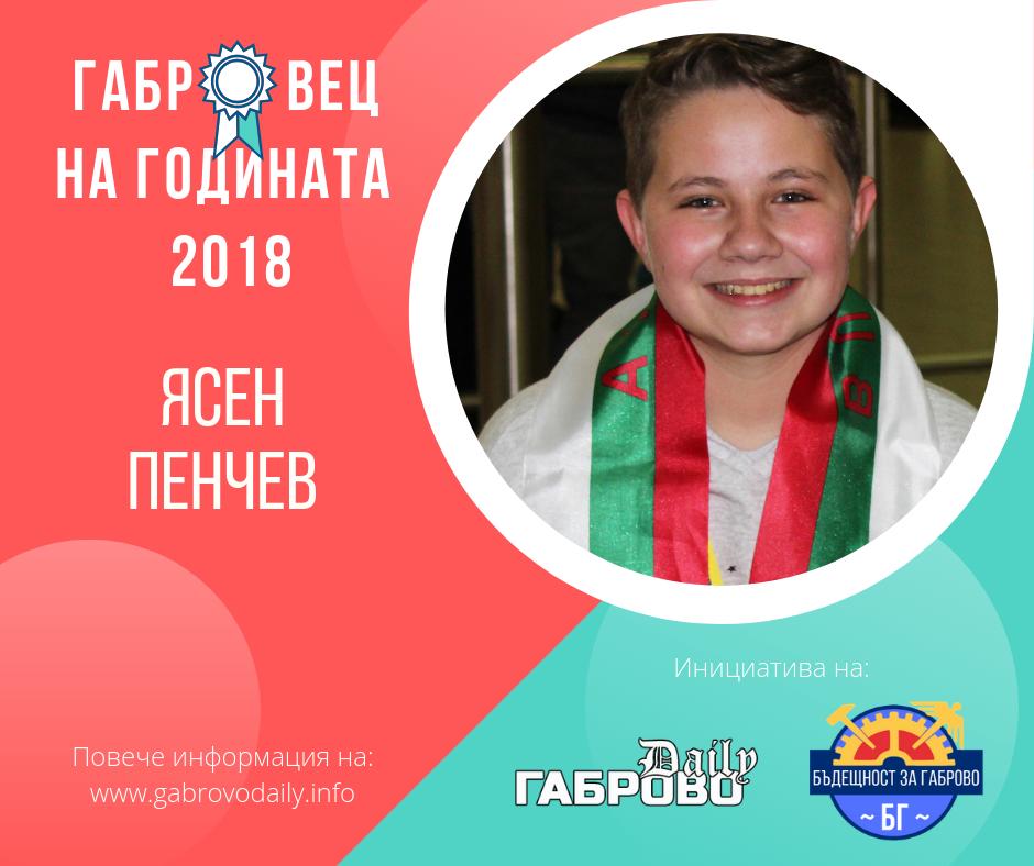 """Ясен Пенчев - носител на отличието """"Габровец на годината"""" 2018"""