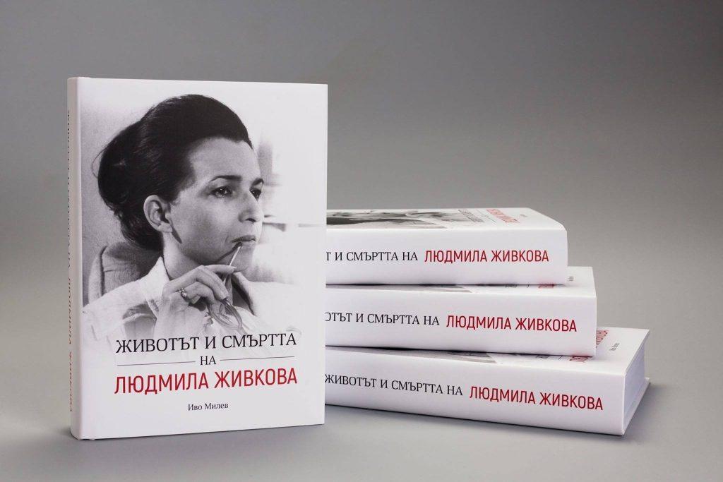 """""""Животът и смъртта на Людмила Живкова"""" от Иво Милев"""