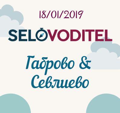 Първата българска социална мрежа за села и градове Selovoditel