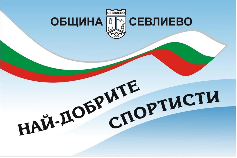 Най-добрите спортисти на Севлиево за 2018 г.
