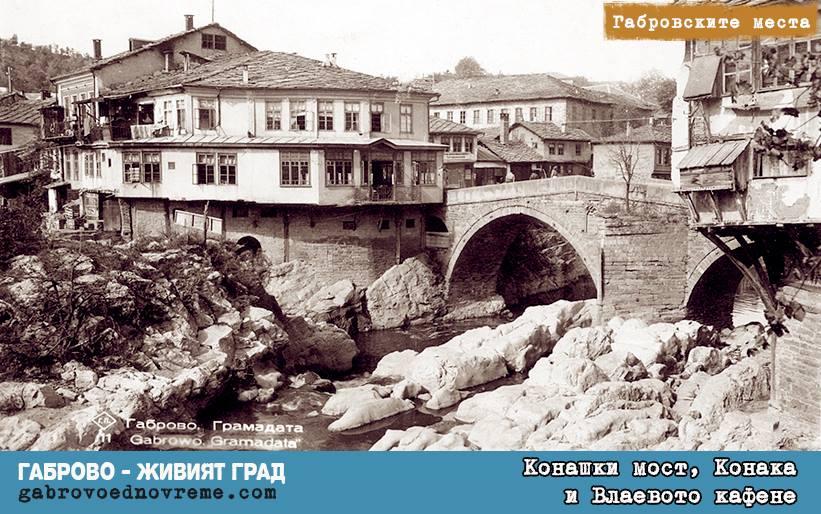 Конашки мост в Габрово. Изображение: Габрово - живият град