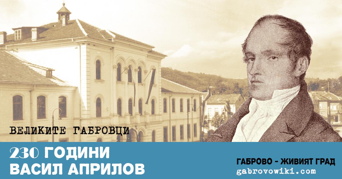 230 години от рождението на Васил Априлов през 2019 г. Източник: Габрово - живият град