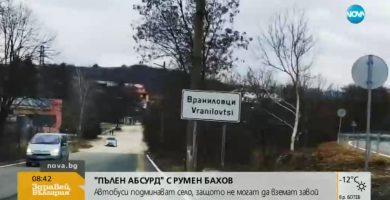 """Репортаж за село Враниловци, 14 януари 2019. Стоп-кадър: рубрика """"Пълен абсурд"""", Нова тв"""