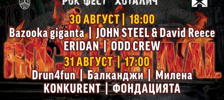 "Рок фест ""Хоталич"" Севлиево 2019"