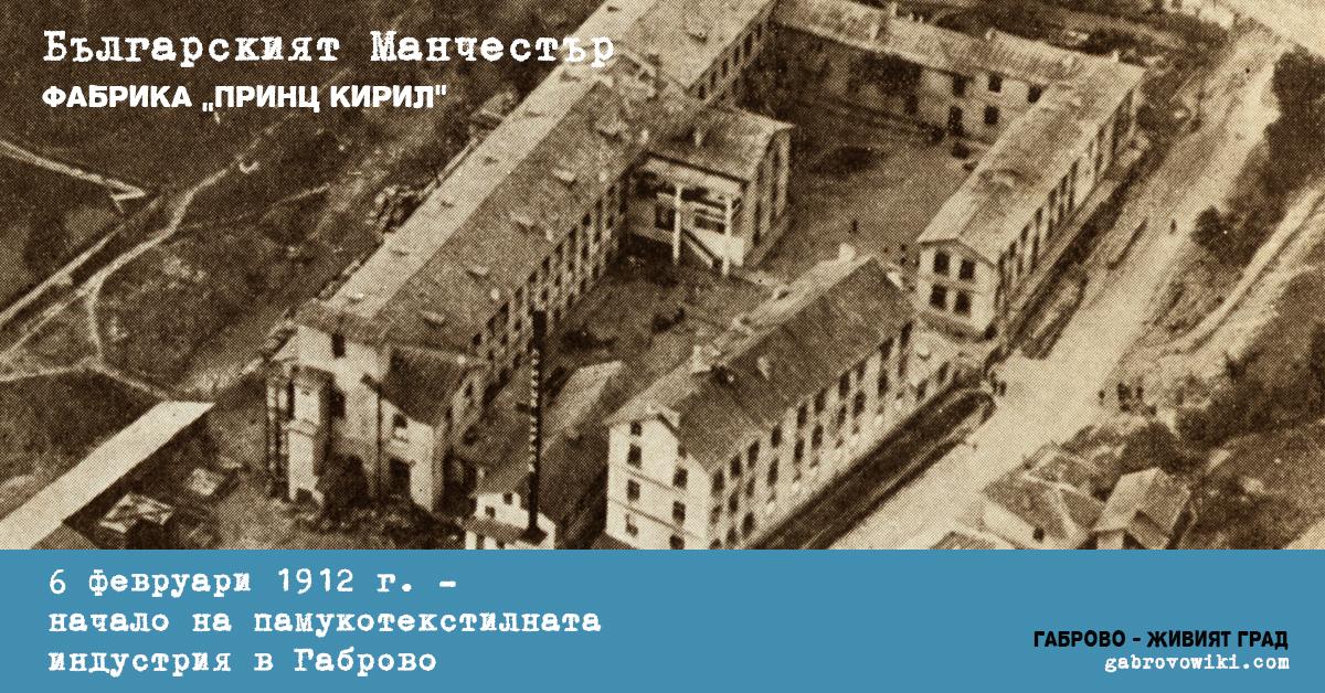 """На 6 февруари 1912 г. е създадена първата памукотекстилна фабрика в Габрово """"Принц Кирил"""". Изображение: """"Габрово - живият град"""""""