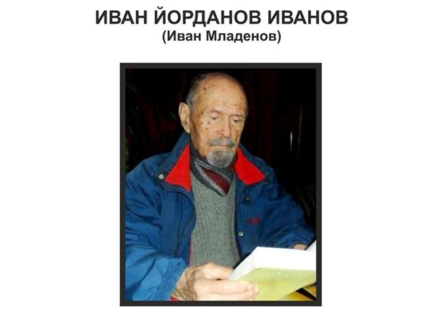 Иван Младенов. Източник: Дружество на писателите Габрово