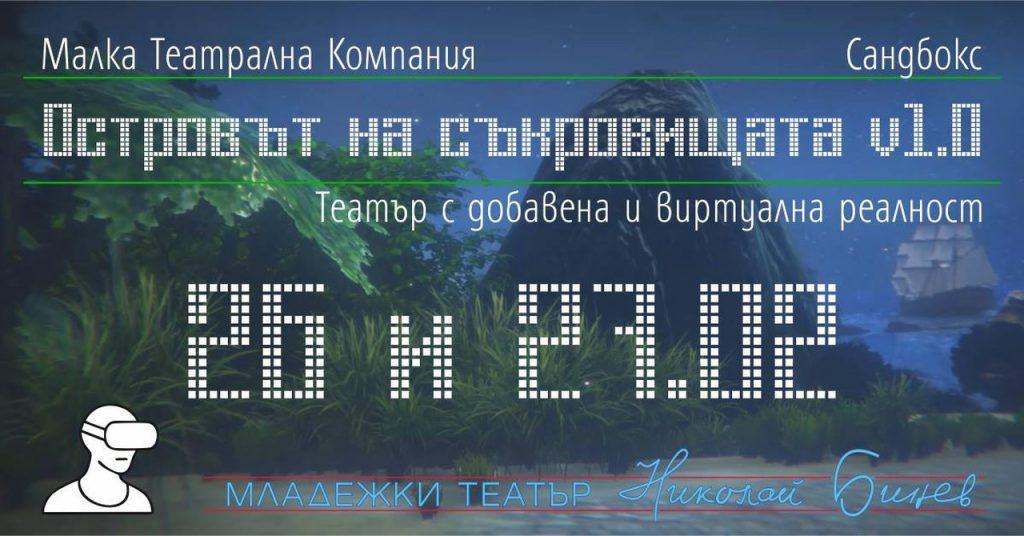 """""""Островът на съкровищата"""" на Малка театрална компания в Младежки театър """"Николай Бинев"""""""