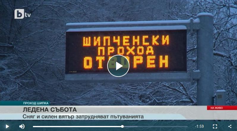 Зимна обстановка на Шипченски проход, 23 февруари 2019 © bTV
