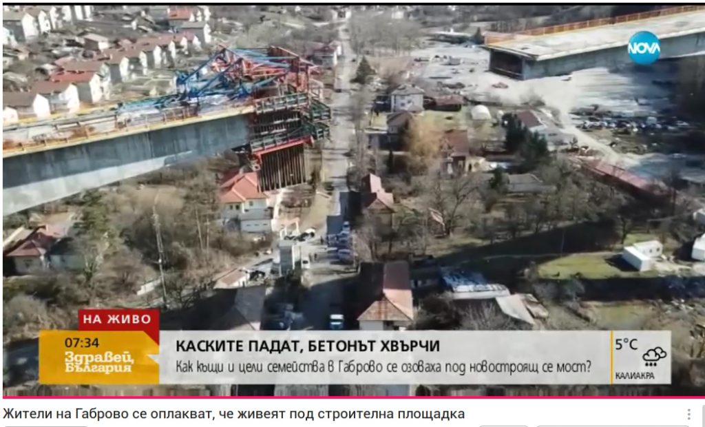 Видеорепортаж на Нова тв за строителството на обходен път на Габрово. Кадър: Нова тв