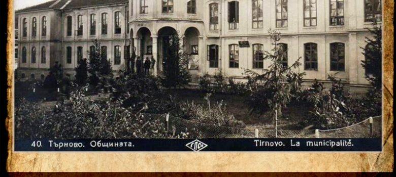 10 февруари 1879 г. - открито е Учредителното събрание в Търново. Източник: Балканджии - сърцето на България