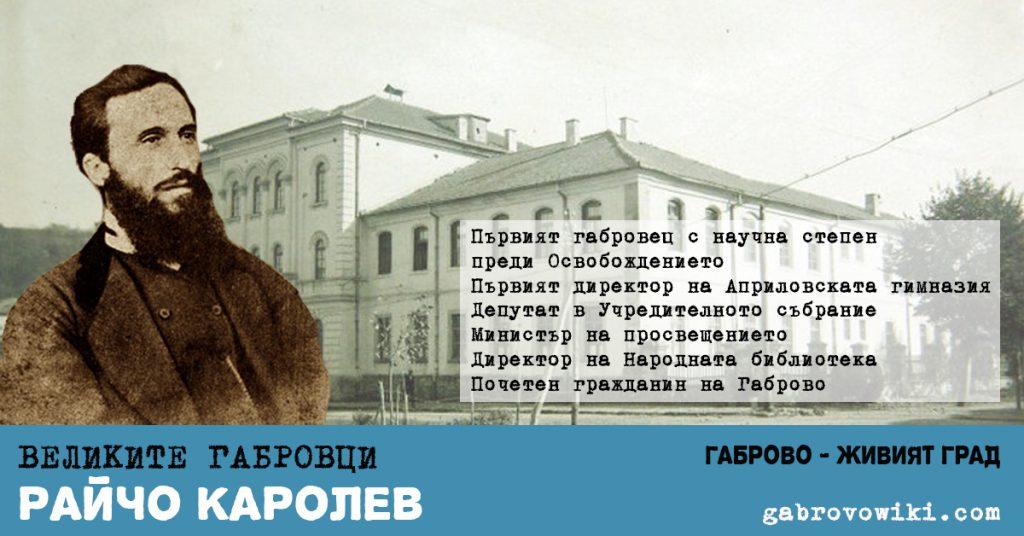 """Райчо Каролев. Изображение: """"Габрово - живият град"""""""