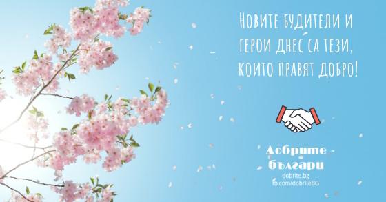 """Добрите българи"", dobrite.bg"