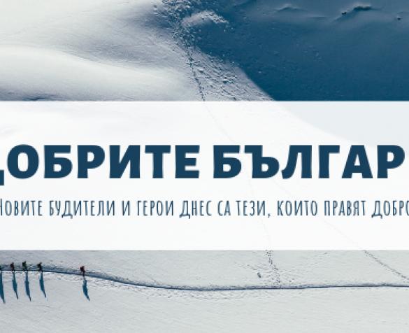 "Инициатива ""Добрите българи"""