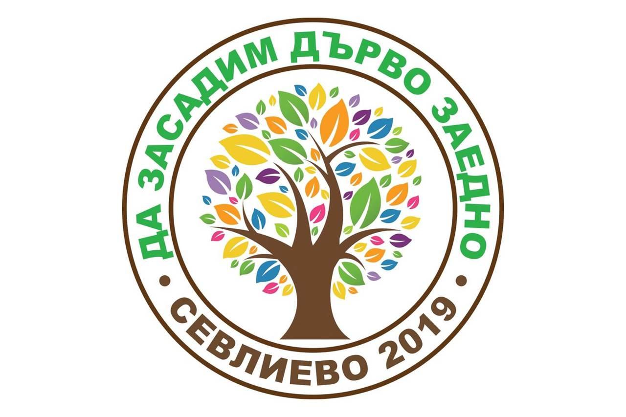 """""""Да засадим дърво заедно"""" в местността Лъгът край Севлиево"""
