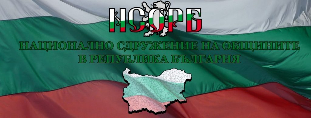 Националното сдружение на общините в Република България (НСОРБ)