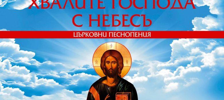 """Концерт на мъжките хорове при храмовете """"Успение на Пресвета Богородица"""" и """"Света Троица"""" в Габрово"""