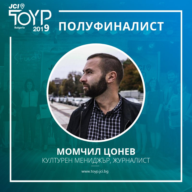 Момчил Цонев - полуфиналист в конкурса за най-изявени млади личности на България
