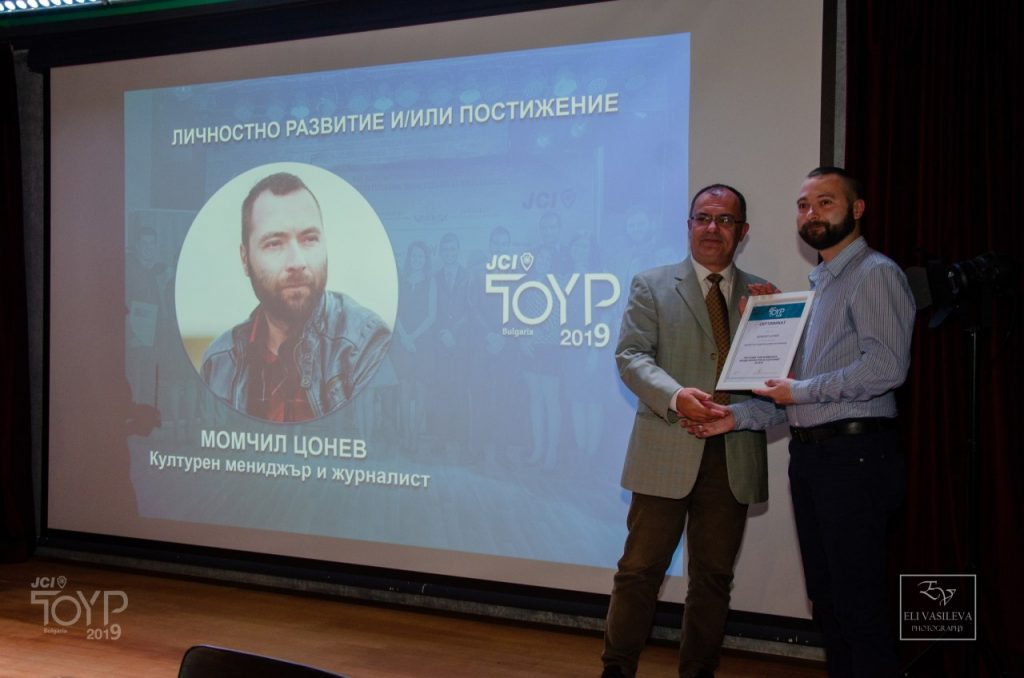 Момчил Цонев е сред 10-те най-изявени млади българи на 2019 г.